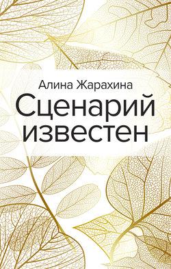Алина Жарахина - Сценарий известен