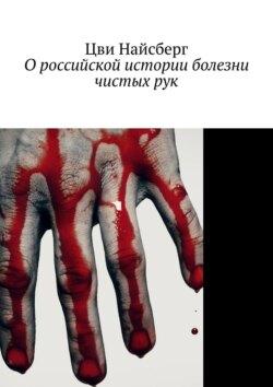 Цви Найсберг - Ороссийской истории болезни чистыхрук