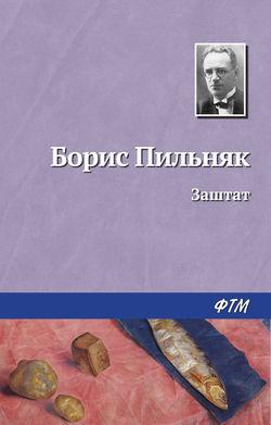 Борис Пильняк - Заштат