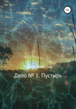 Вячеслав Егоров - Дело № 1. Пустырь