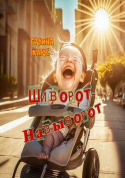 Галина Клюс - Шиворот-навыворот