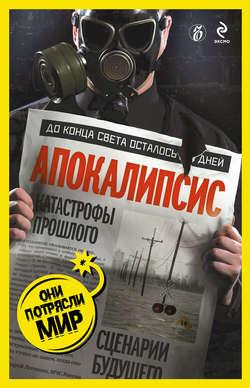 Александр Соловьев - Апокалипсис: катастрофы прошлого, сценарии будущего