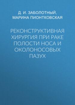 Марина Пионтковская, Дмитрий Заболотный - Реконструктивная хирургия при раке полости носа и околоносовых пазух