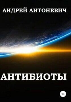 Андрей Антоневич - Антибиоты