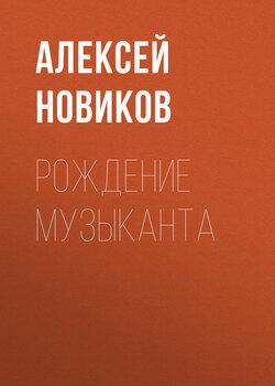 Алексей Новиков - Рождение музыканта