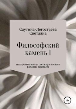 Светлана Саутина-Легостаева - Философский камень 1. Программы конца света при посадке родовых деревьев