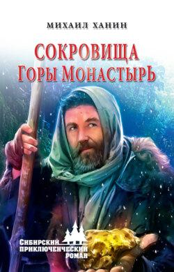 Михаил Ханин - Сокровища горы Монастырь