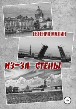 Евгения Малин - Из-за стены