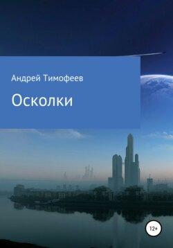 Андрей Тимофеев - Осколки