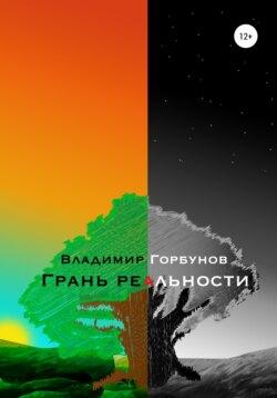 Владимир Горбунов - Грань реальности