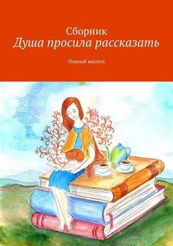 Наталья Андреева - Душа просила рассказать. Первый выпуск