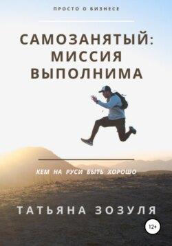 Татьяна Зозуля - Самозанятый: миссия выполнима
