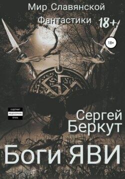 Сергей Беркут - Боги ЯВИ – Шаман
