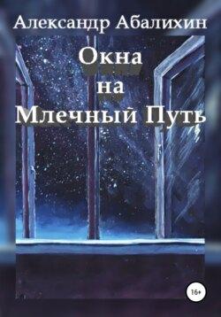 Александр Абалихин - Окна на Млечный Путь