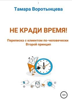 Тамара Воротынцева - Не кради время! Переписка с клиентом по-человечески. Второй принцип