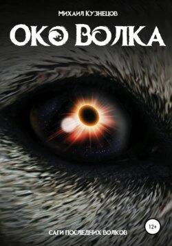 Михаил Кузнецов - Око волка