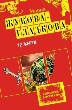 Мария Жукова-Гладкова - 12 жертв