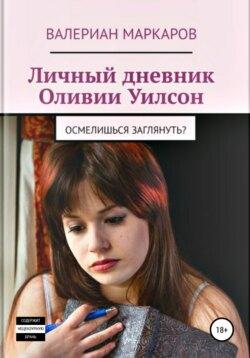 Валериан Маркаров - Личный дневник Оливии Уилсон