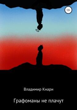 Владимир Кнари - Графоманы не плачут