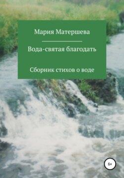 Мария Матершева - Вода – святая благодать