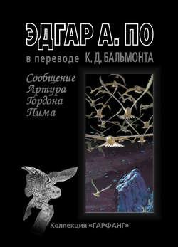 Эдгар По - Сообщение Артура Гордона Пима (сборник)