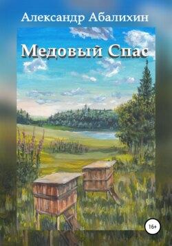 Александр Абалихин - Медовый Спас