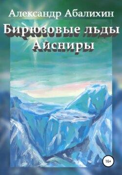 Александр Абалихин - Бирюзовые льды Айсниры
