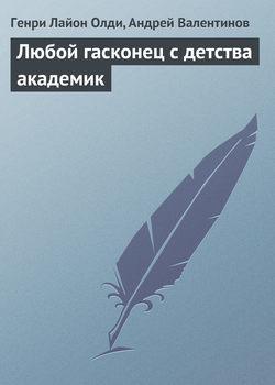 Генри Олди - Любой гасконец с детства академик