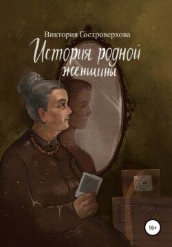 Виктория Гостроверхова - История родной женщины