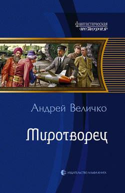 Андрей Величко - Миротворец