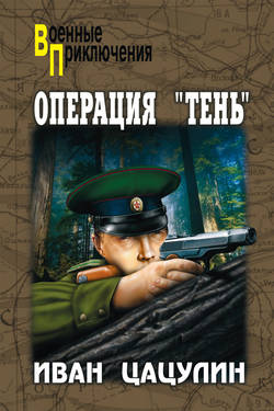 Иван Цацулин - Операция «Тень»