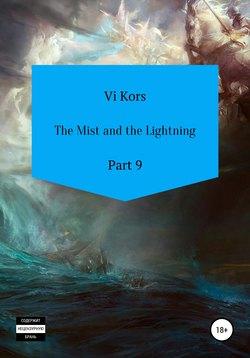 Ви Корс - The Mist and the Lightning. Part 9