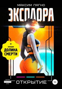 Максим Лагно - Эксплора 3. Открытие