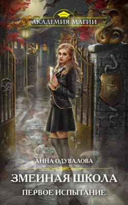 Анна Одувалова - Змеиная школа. Первое испытание