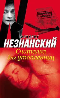 Фридрих Незнанский - Считалка для утопленниц