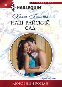 Хелен Бьянчин - Наш райский сад