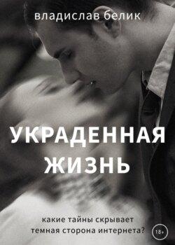 Владислав Белик - Украденная жизнь