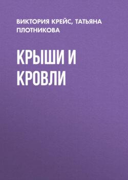 Виктория Крейс, Татьяна Плотникова - Крыши и кровли
