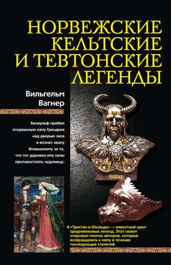 Вильгельм Вагнер - Норвежские, кельтские и тевтонские легенды