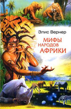 Элис Вернер - Мифы народов Африки