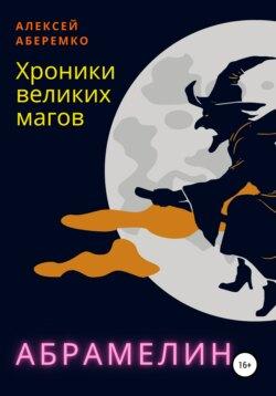 Алексей Аберемко - Хроники Великих Магов. Абрамелин