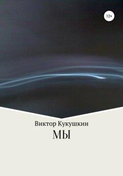 Виктор Кукушкин - МЫ