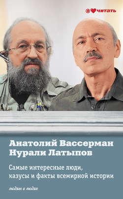 Анатолий Вассерман - Самые интересные люди, казусы и факты всемирной истори