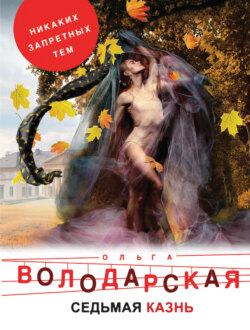Ольга Володарская - Седьмая казнь