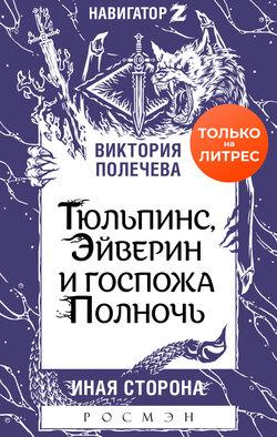Виктория Полечева - Тюльпинс, Эйверин и госпожа Полночь