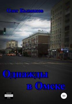Олег Колмаков - Подлость. Справедливость. Мистика