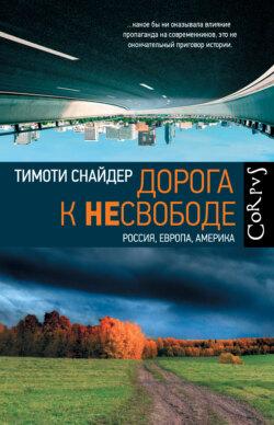 Тимоти Снайдер - Дорога к несвободе. Россия, Европа, Америка