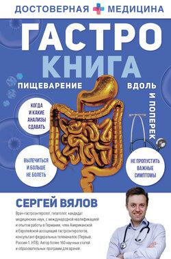 Сергей Вялов - Гастро-книга. Пищеварение вдоль и поперек