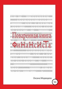 Оксана Медведева - Поваренная книга финансиста