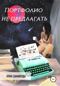 Анна Санникова - Портфолио не предлагать